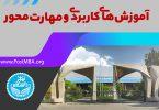 دوره MBA و DBA دانشگاه تهران