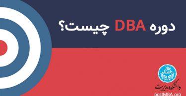 DBA چیست