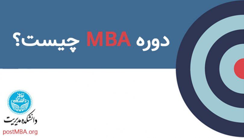 دوره MBA چیست؟