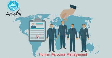 dba منابع انسانی