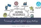 برنامه ریزی منابع انسانی چیست؟